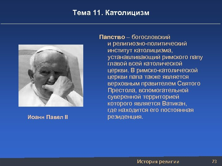 Тема 11. Католицизм Иоанн Павел II Папство – богословский и религиозно-политический институт католицизма, устанавливающий
