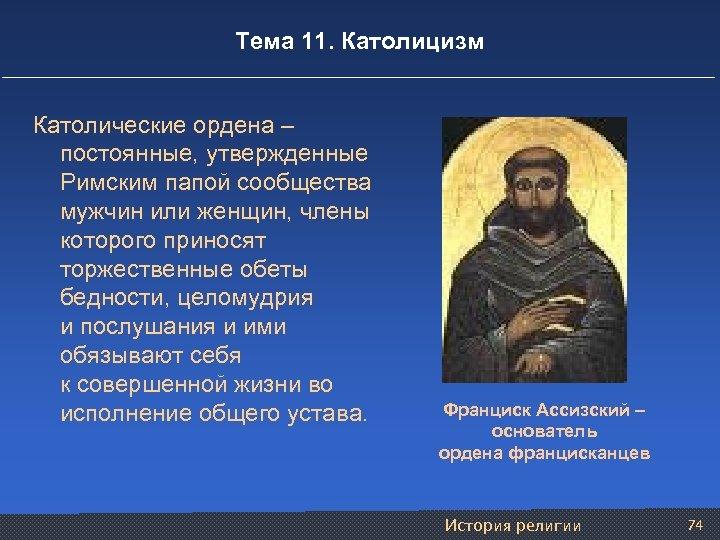 Тема 11. Католицизм Католические ордена – постоянные, утвержденные Римским папой сообщества мужчин или женщин,