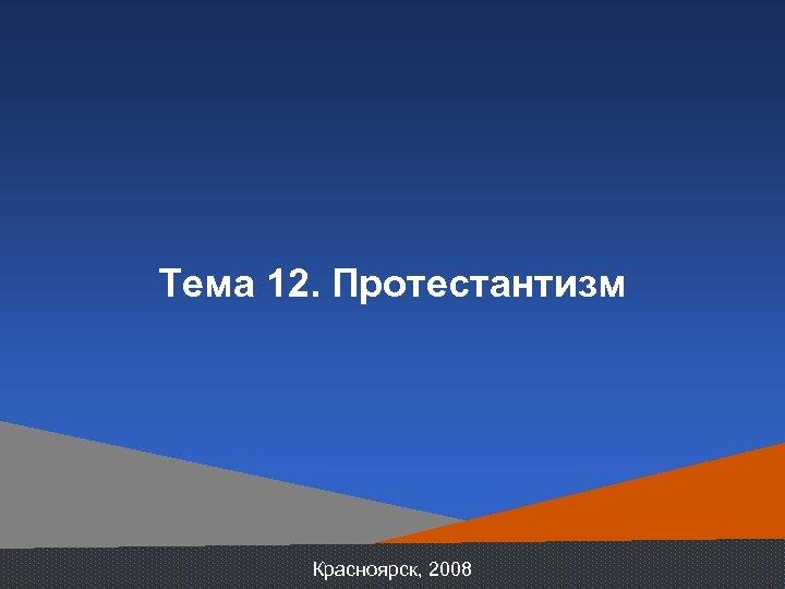 Тема 12. Протестантизм Красноярск, 2008