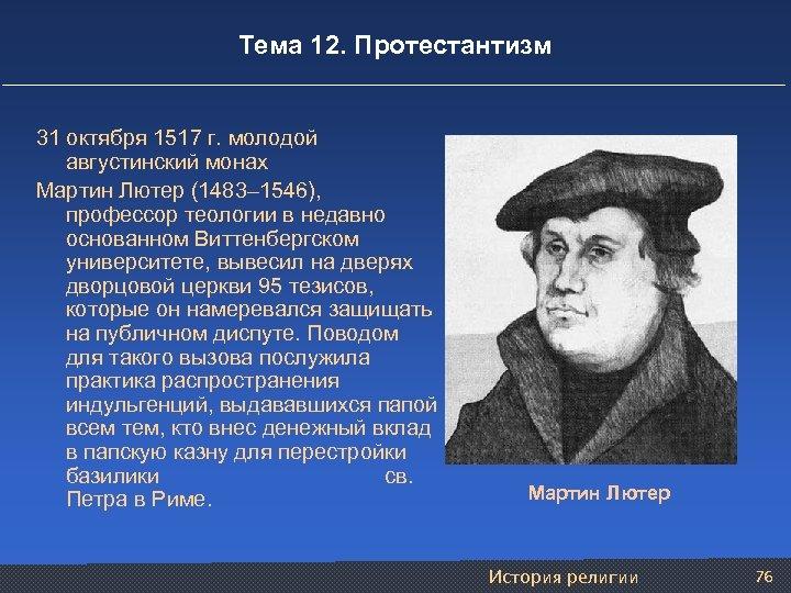Тема 12. Протестантизм 31 октября 1517 г. молодой августинский монах Мартин Лютер (1483– 1546),