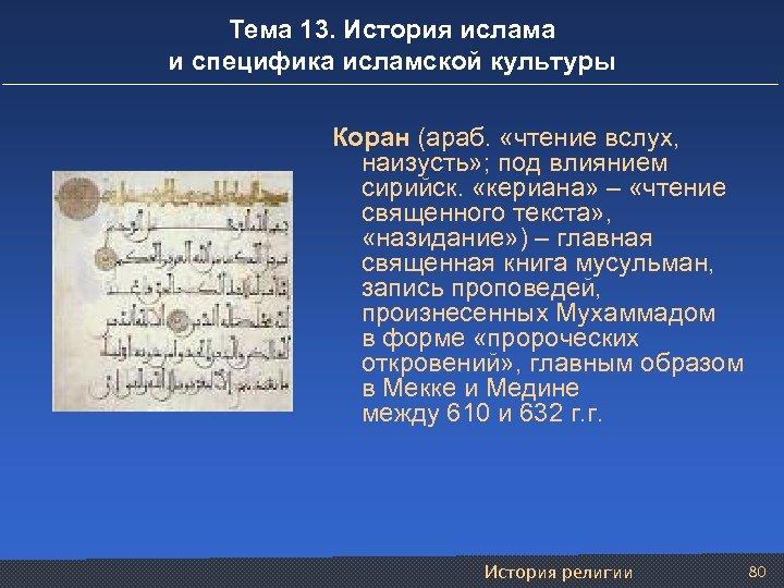 Тема 13. История ислама и специфика исламской культуры Коран (араб. «чтение вслух, наизусть» ;