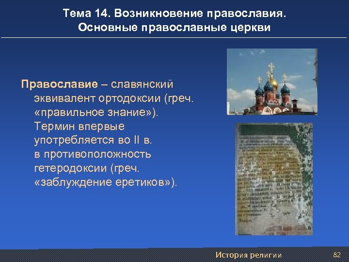 Тема 14. Возникновение православия. Основные православные церкви Православие – славянский эквивалент ортодоксии (греч. «правильное