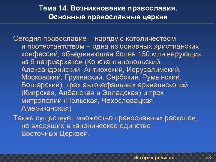 Тема 14. Возникновение православия. Основные православные церкви Сегодня православие – наряду с католичеством и