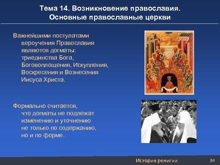 Тема 14. Возникновение православия. Основные православные церкви Важнейшими постулатами вероучения Православия являются догматы: триединства
