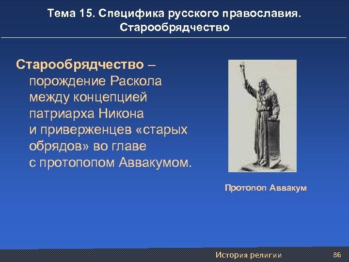 Тема 15. Специфика русского православия. Старообрядчество – порождение Раскола между концепцией патриарха Никона и