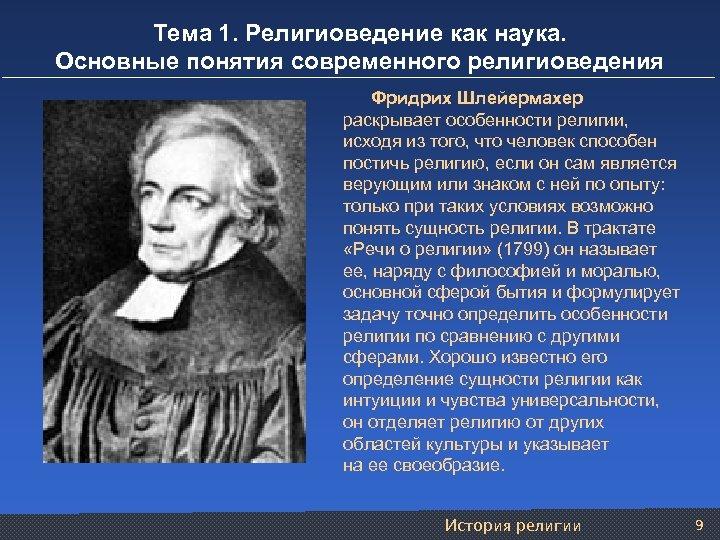 Тема 1. Религиоведение как наука. Основные понятия современного религиоведения Фридрих Шлейермахер раскрывает особенности религии,