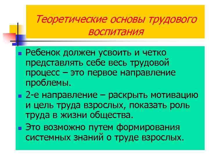 Теоретические основы трудового воспитания n n n Ребенок должен усвоить и четко представлять себе