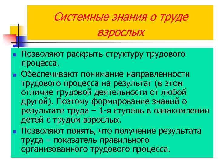 Системные знания о труде взрослых n n n Позволяют раскрыть структуру трудового процесса. Обеспечивают