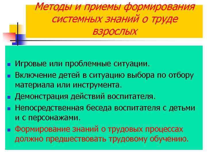 Методы и приемы формирования системных знаний о труде взрослых n n n Игровые или