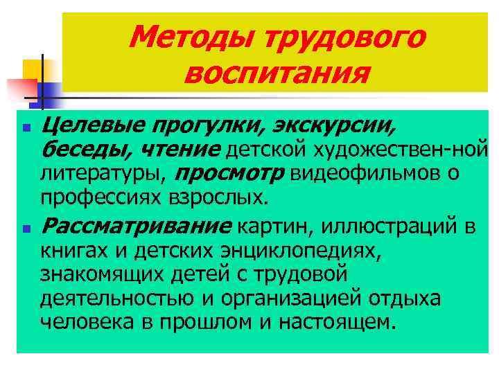 Методы трудового воспитания n n Целевые прогулки, экскурсии, беседы, чтение детской художествен ной литературы,