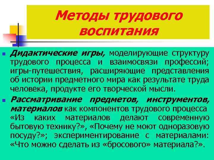 Методы трудового воспитания n n Дидактические игры, моделирующие структуру трудового процесса и взаимосвязи профессий;
