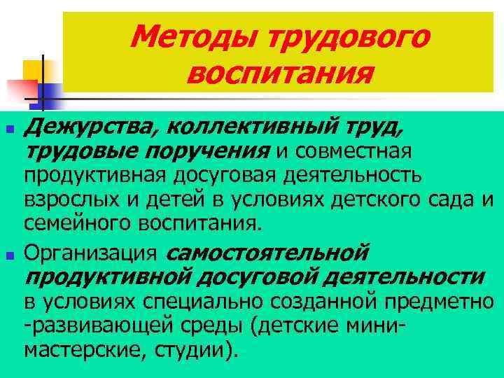 Методы трудового воспитания n n Дежурства, коллективный труд, трудовые поручения и совместная продуктивная досуговая