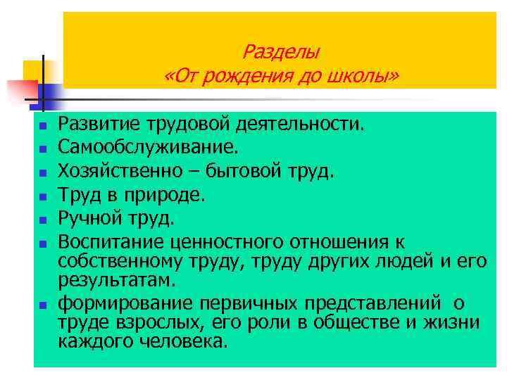 Разделы «От рождения до школы» n n n n Развитие трудовой деятельности. Самообслуживание. Хозяйственно