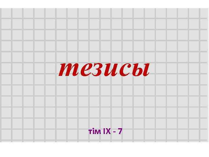 тезисы тiм IX - 7