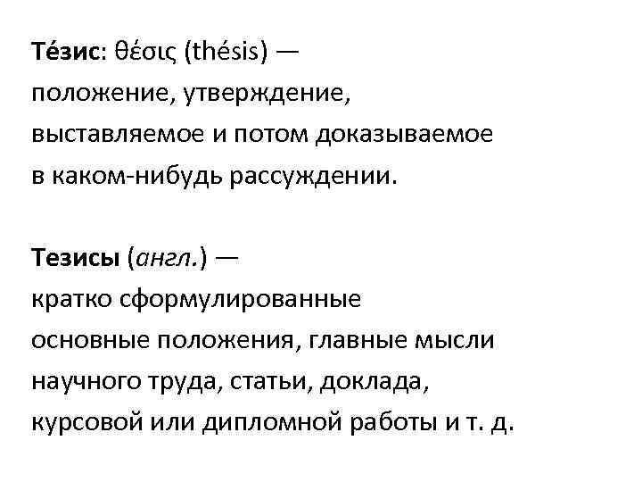 Те зис: θέσις (thésis) — положение, утверждение, выставляемое и потом доказываемое в каком-нибудь рассуждении.