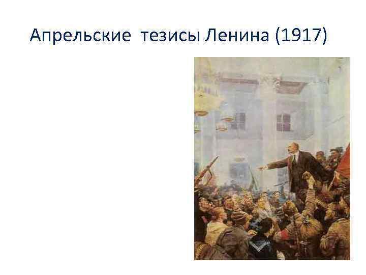 Апрельские тезисы Ленина (1917)