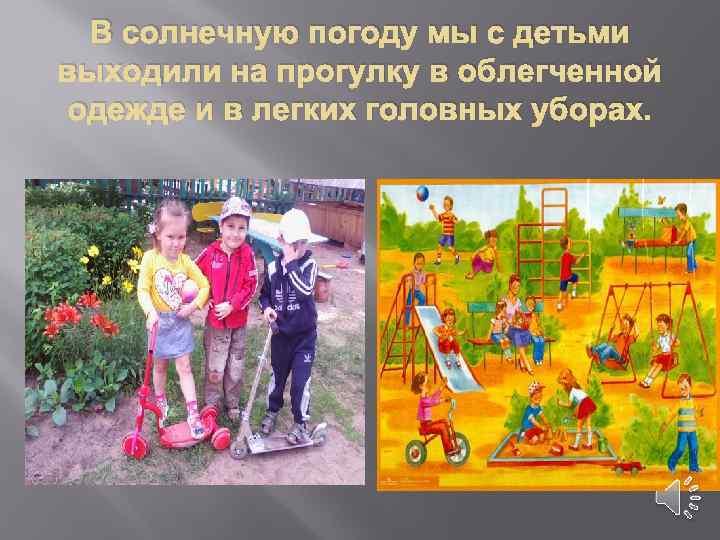 В солнечную погоду мы с детьми выходили на прогулку в облегченной одежде и в