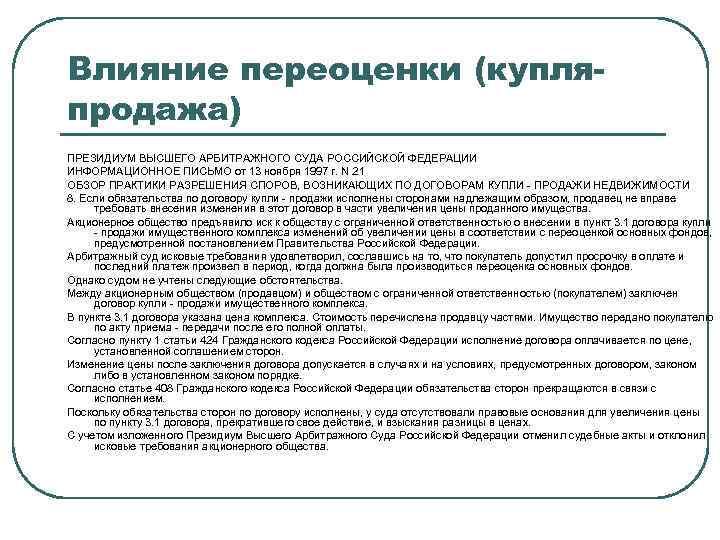 обзор практики разрешения споров по договору комиссии