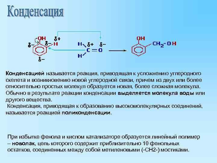 Конденсацией называется реакция, приводящая к усложнению углеродного скелета и возникновению новой углеродной связи, причем