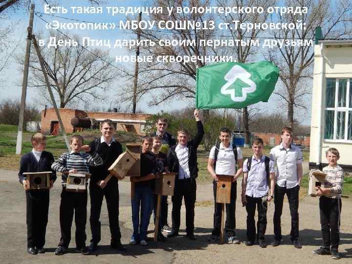 Есть такая традиция у волонтерского отряда «Экотопик» МБОУ СОШ№ 13 ст. Терновской: в День