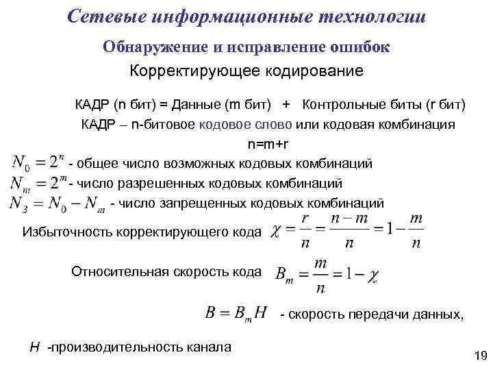Сетевые информационные технологии Обнаружение и исправление ошибок Корректирующее кодирование КАДР (n бит) = Данные