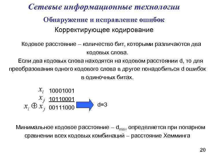 Сетевые информационные технологии Обнаружение и исправление ошибок Корректирующее кодирование Кодовое расстояние – количество бит,