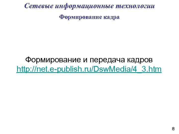 Сетевые информационные технологии Формирование кадра Формирование и передача кадров http: //net. e-publish. ru/Dsw. Media/4_3.