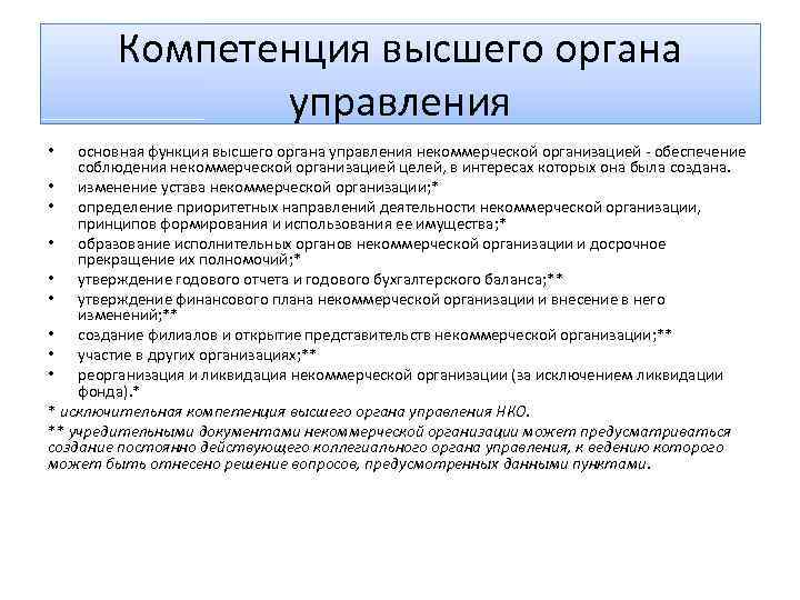 Компетенция высшего органа управления основная функция высшего органа управления некоммерческой организацией - обеспечение соблюдения