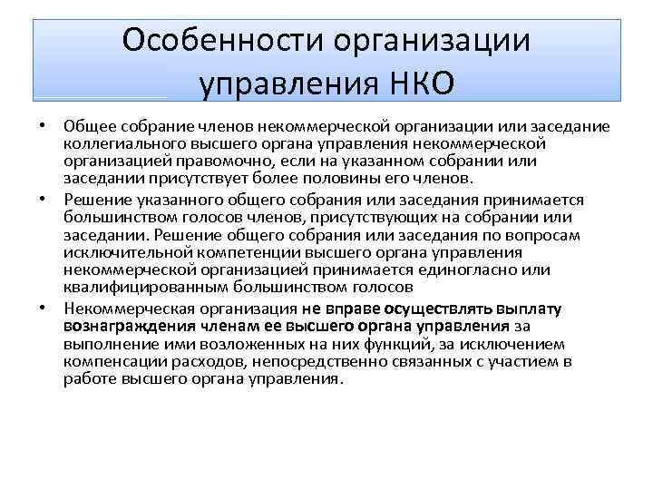 Особенности организации управления НКО • Общее собрание членов некоммерческой организации или заседание коллегиального высшего