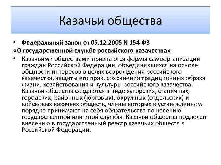 Казачьи общества • Федеральный закон от 05. 12. 2005 N 154 -ФЗ «О государственной