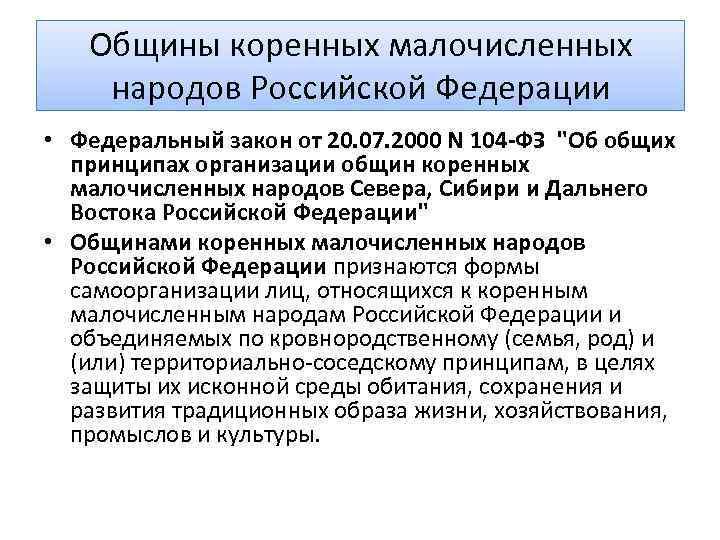 Общины коренных малочисленных народов Российской Федерации • Федеральный закон от 20. 07. 2000 N