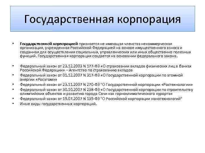 Государственная корпорация • Государственной корпорацией признается не имеющая членства некоммерческая организация, учрежденная Российской Федерацией