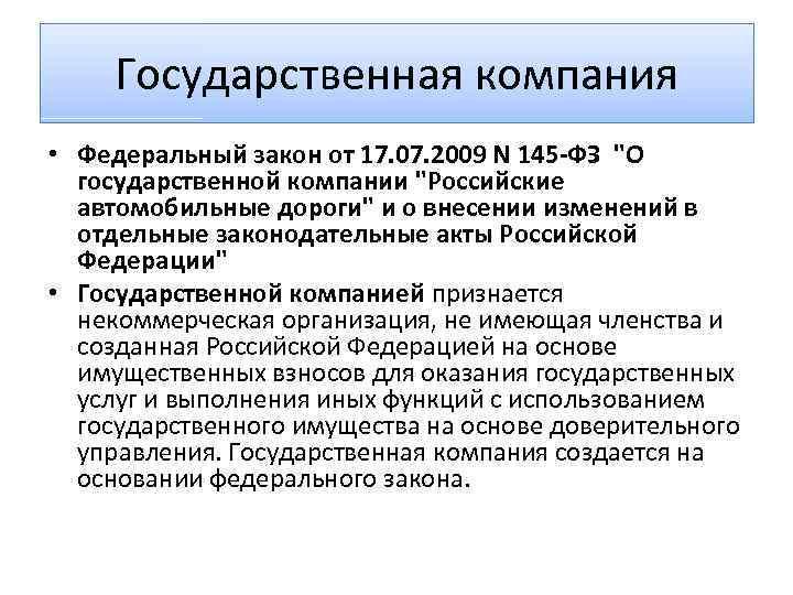 Государственная компания • Федеральный закон от 17. 07. 2009 N 145 -ФЗ