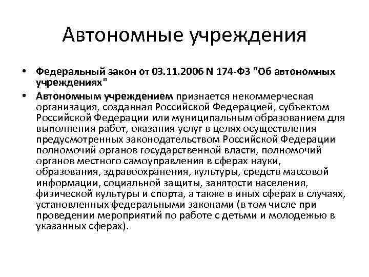 Автономные учреждения • Федеральный закон от 03. 11. 2006 N 174 -ФЗ