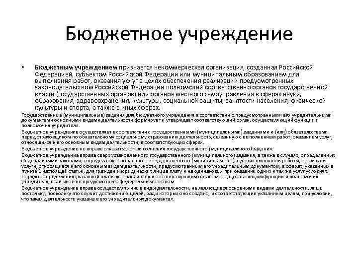 Бюджетное учреждение • Бюджетным учреждением признается некоммерческая организация, созданная Российской Федерацией, субъектом Российской Федерации