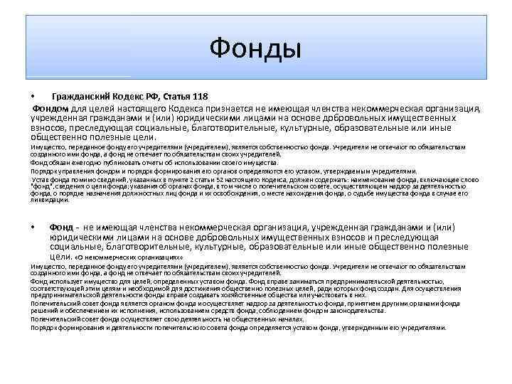 Фонды • Гражданский Кодекс РФ, Статья 118 Фондом для целей настоящего Кодекса признается не