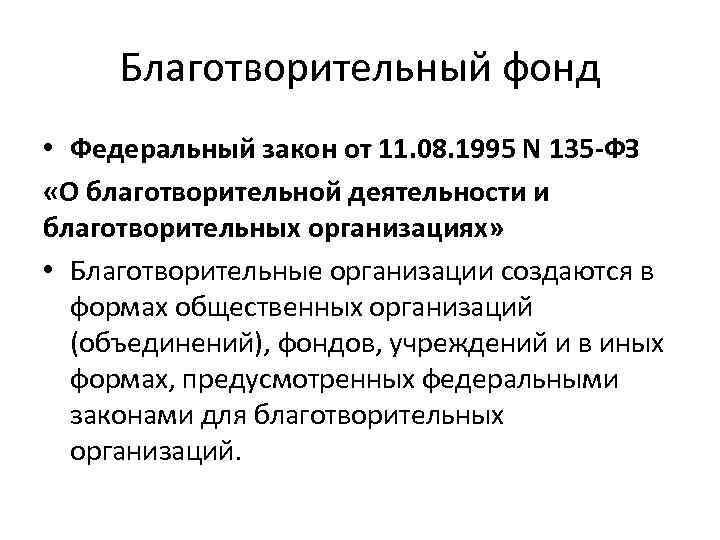 Благотворительный фонд • Федеральный закон от 11. 08. 1995 N 135 -ФЗ «О благотворительной