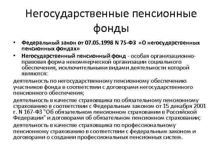 Негосударственные пенсионные фонды • Федеральный закон от 07. 05. 1998 N 75 -ФЗ «О