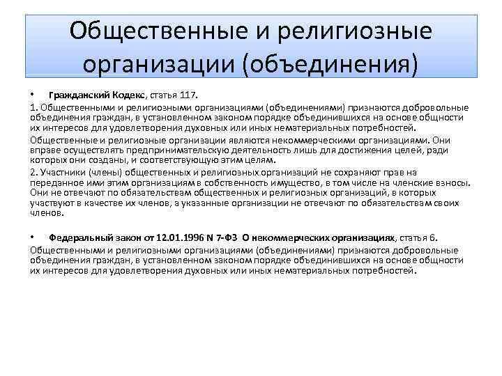 Общественные и религиозные организации (объединения) • Гражданский Кодекс, статья 117. 1. Общественными и религиозными