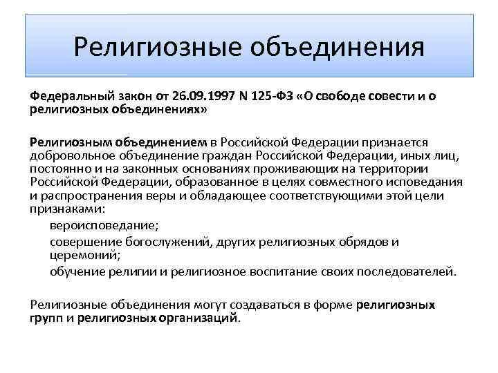 Религиозные объединения Федеральный закон от 26. 09. 1997 N 125 -ФЗ «О свободе совести
