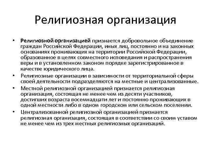Религиозная организация • Религиозной организацией признается добровольное объединение граждан Российской Федерации, иных лиц, постоянно