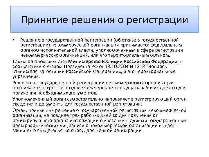 Принятие решения о регистрации Решение о государственной регистрации (об отказе в государственной регистрации) некоммерческой
