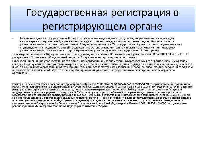 Государственная регистрация в регистрирующем органе Внесение в единый государственный реестр юридических лиц сведений о