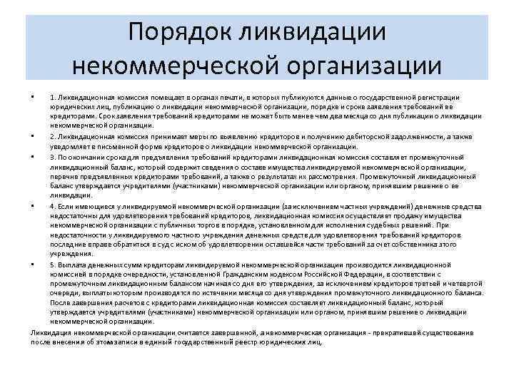Порядок ликвидации некоммерческой организации 1. Ликвидационная комиссия помещает в органах печати, в которых публикуются