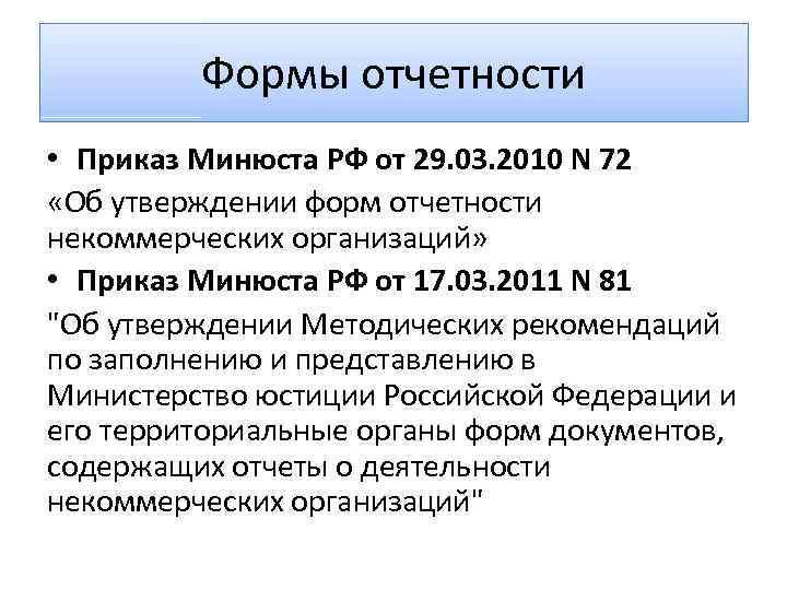 Формы отчетности • Приказ Минюста РФ от 29. 03. 2010 N 72 «Об утверждении
