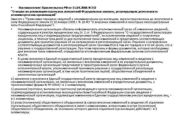 • Постановление Правительства РФ от 15. 04. 2006 N 212