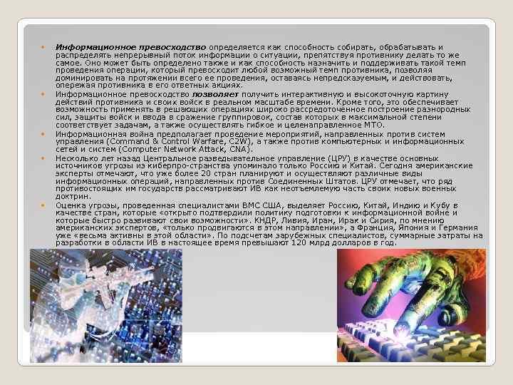 Информационное превосходство определяется как способность собирать, обрабатывать и распределять непрерывный поток информации о