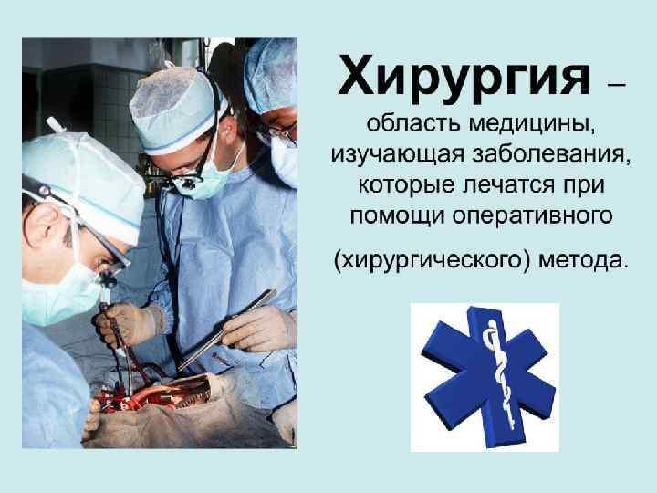 Хирургия одного дня