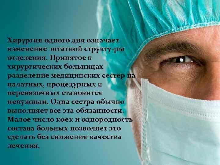 Хирургия одного дня означает изменение штатной структу ры отделения. Принятое в хирургических больницах разделение