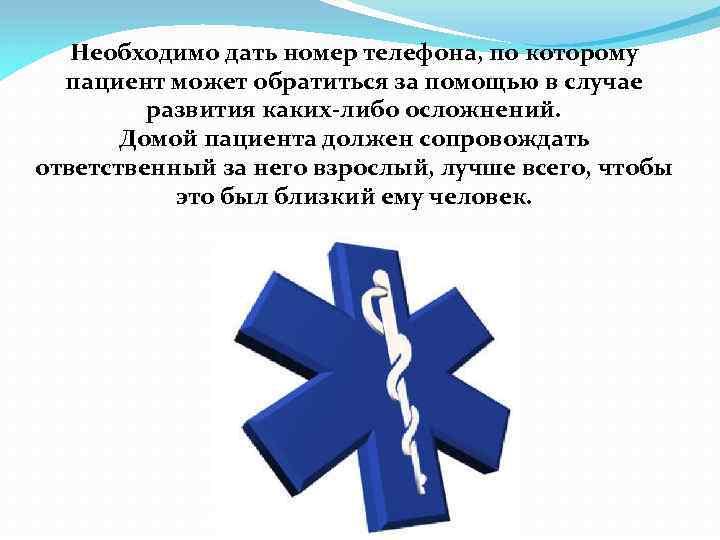 Необходимо дать номер телефона, по которому пациент может обратиться за помощью в случае развития